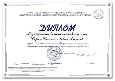 Диплом клинического психолога Профессионального Медицинского Объединения Психотерапевтов, Психологов и Социальных Работников