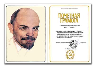 Почётная грамота, полученная мной от последнего министра здравоохранения СССР Е.И. Чазова.