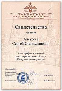Свидетельство Профессиональной Психотерапевтической Лиги