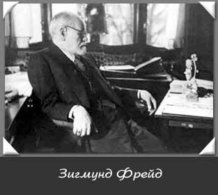 Первый психотерапевт, основатель школы психоанализа.